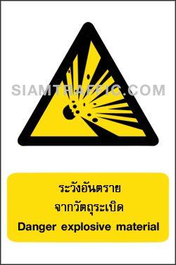 ป้าย Safety WA 22 ขนาด 30 x 45 ซม. ระวังอันตรายจากวัตถุระเบิด Danger explosive material