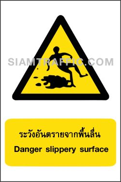 Warning Safety Signs WA 26 size 30 x 45 cm. Danger slippery surface