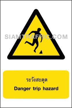 ป้ายเตือนอันตราย WA 27 ขนาด 30 x 45 ซม. ระวังสะดุด Danger trip hazard