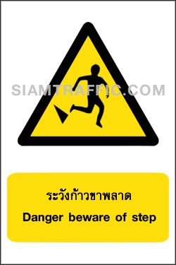 Warning Safety Signs WA 28 size 30 x 45 cm. Danger beware of step