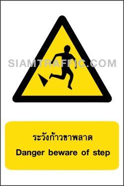 ป้ายเตือนอันตราย WA 28 ขนาด 30 x 45 ซม. ระวังก้าวขาพลาด Danger beware of step