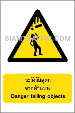 Warning Hazard Sign WA 29 size 30 x 45 cm. Danger falling objects