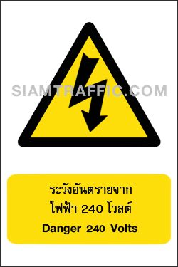 Warning Signs WA 03 size 30 x 45 cm. Danger 240 Volts