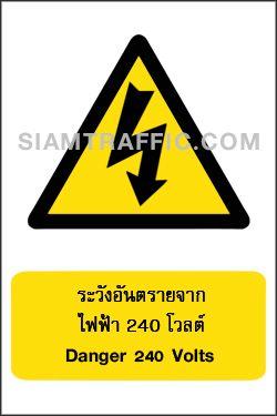 ป้ายเตือน WA 03 ขนาด 30 x 45 ซม. ระวังอันตรายไฟฟ้า 240 โวล์ท Danger 240 Volt
