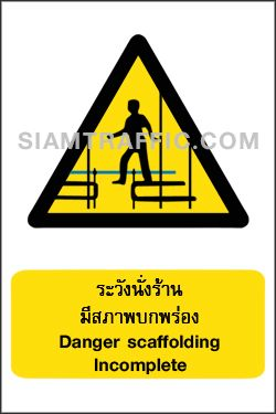 Warning Hazard Sign WA 30 size 30 x 45 cm. Danger scaffolding incomplete