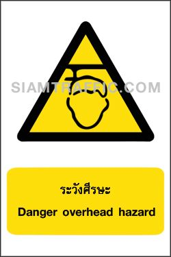 Warning Hazard Sign WA 31 size 30 x 45 cm. Danger overhead hazard