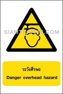 ป้ายเตือนต่างๆ WA 31 ขนาด 30 x 45 ซม. ระวังศีรษะ Danger overhead hazard