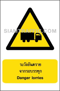 ป้ายเตือนต่างๆ WA 33 ขนาด 30 x 45 ซม. ระวังอันตรายจากรถบรรทุก Danger lorries