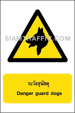 Warning Sign Symbol WA 34 size 30 x 45 cm. Danger guard dogs