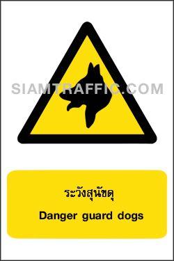ป้ายเตือนความปลอดภัย WA 34 ขนาด 30 x 45 ซม. ระวังสุนัขดุ Danger guard dogs