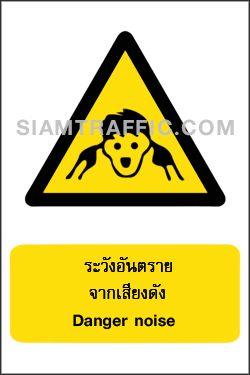 ป้ายเตือนความปลอดภัย WA 35 ขนาด 30 x 45 ซม. ระวังอันตรายจากเสียงดัง Danger noise