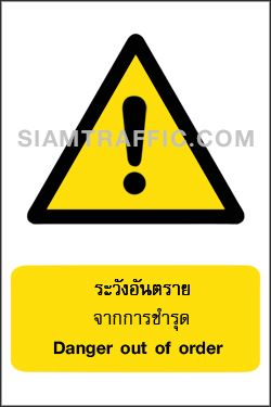 Warning Sign Symbol WA 37 size 30 x 45 cm. Danger out of order