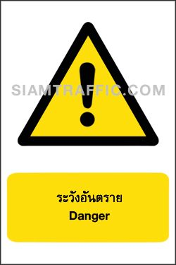 Safety Sign : Warning Signs WA 04 size 30 x 45 cm. Danger