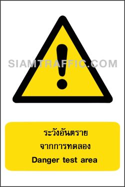 Warning Sign WA 40 ขนาด 30 x 45 ซม. ระวังอันตรายจากการทดลอง Danger test area