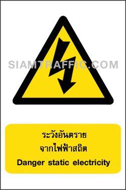 Warning Sign WA 41 ขนาด 30 x 45 ซม. ระวังอันตรายจากไฟฟ้าสถิต Danger static electricity
