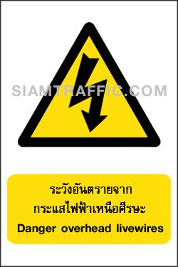 Safety Sign WA 42 size 30 x 45 cm. Danger overhead livewires