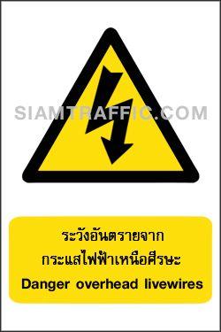 Warning Sign WA 42 ขนาด 30 x 45 ซม. ระวังอันตรายกระแสไฟฟ้าเหนือศีรษะ Danger overhead livewires