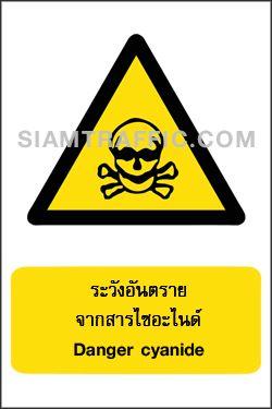 ป้ายเตือน WA 46 ขนาด 30 x 45 ซม. ระวังอันตรายจากสารไซอะไนด์ Danger cyanide