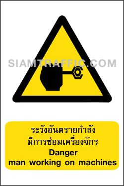 Warning Signs : Safety Sign WA 47 size 30 x 45 cm. Danger man working on machines