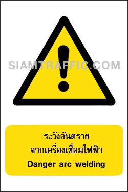 Safety Sign : Warning Signs WA 05 size 30 x 45 cm. Danger arc welding