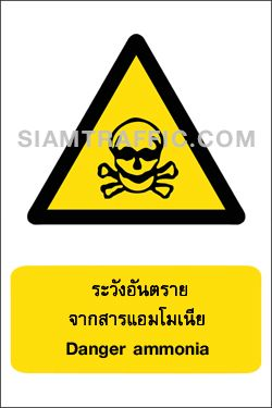 Safety Sign : Warning Signs WA 07 size 30 x 45 cm. Danger ammonia