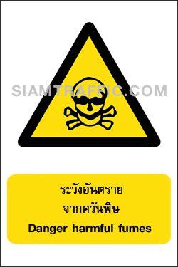 WA 09 ขนาด 30 x 45 ซม. เครื่องหมายเตือน ระวังอันตรายจากควันพิษ Danger harmful fumes