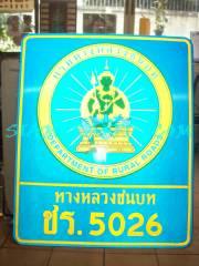Highway Traffic Sign