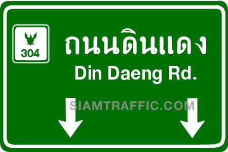 Street Signs on Expressway code 4-5