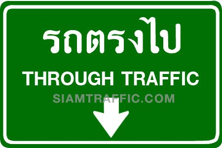 Highway Traffic Sign code 4-8