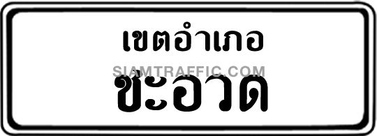 Traffic Highway Signs 3-50