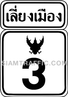 Highway Sign 3-6
