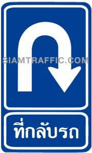 Traffic Sign 3-90