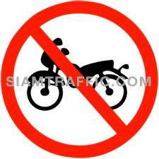 ป้ายบังคับจราจร ห้ามรถจักรยานยนต์ ห้ามรถจักรยานยนต์ผ่านเข้าไปในเขตทางที่ติดตั้งป้าย