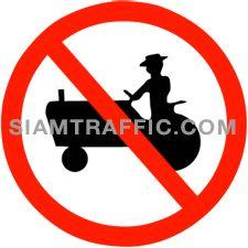 ป้ายจราจรประเภทบังคับ ห้ามรถยนต์ที่ใช้ในการเกษตร ห้ามรถยนต์ที่ใช้ในการเกษตรผ่านเข้าไปในเขตทางที่ติดตั้งป้าย