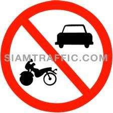 ป้ายจราจรประเภทบังคับ ห้ามรถจักรยานยนต์ และรถยนต์ ห้ามรถจักรยานยนต์ และรถยนต์ผ่านเข้าไปในเขตทางที่ติดตั้งป้าย