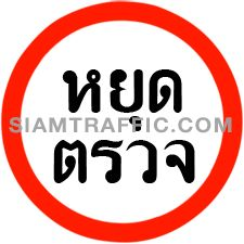 "Traffic Regulation Signs : ""Police Check Point"" Drivers of vehicles must stop at this sign for police officer investigation and proceed after receiving permission from the police officer."