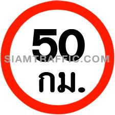 "Traffic Sign Manufacturers : ""Maximum Speed Limit"" Drivers of vehicles are prohibited to exceed the speed limit specified on the sign, until they reach the end of the signage area."