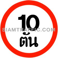 "Traffic Sign Manufacturers : ""Maximum Weight Limit"" Vehicles, which weigh more than the weight limit specified on the sign, are not allowed to entry the signage area. The weight limit is calculated from weight of the vehicle combines with its carrying load in metric tons."