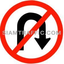 ป้ายบังคับ ห้ามกลับรถไปทางขวา ห้ามมิให้กลับรถไปทางขวาไม่ว่าด้วยวิธีใดๆ ในเขตทางที่ติดตั้งป้าย