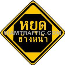 เครื่องหมายเตือน หยุดข้างหน้า ทางข้างหน้ามีเครื่องหมายหยุดติดตั้งอยู่ ให้ผู้ขับรถเตรียมพร้อมที่จะหยุดรถได้ทันทีเมื่อขับรถถึงป้ายหยุด