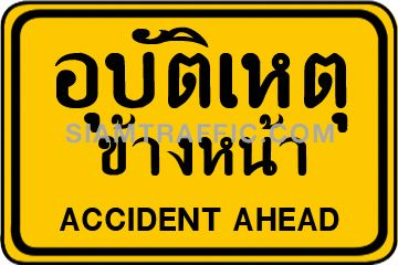 "Warning Signs Danger ""Accident Ahead"" – There is an accident ahead, there might be a vehicle or object obstructing the road."