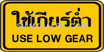 "2-53 Warning Signs Danger ""Use Low Gear"" width="