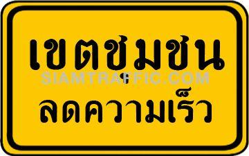 Traffic Sign เขตชุมชน ลดความเร็ว
