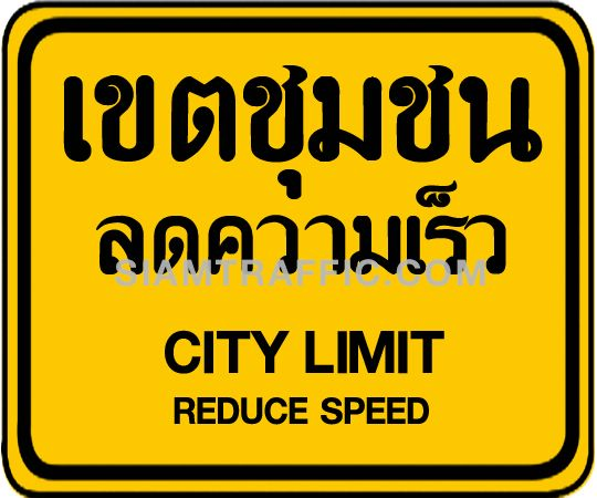 "2-55 Warning Danger Signs ""City Limit Reduce Speed"" width="