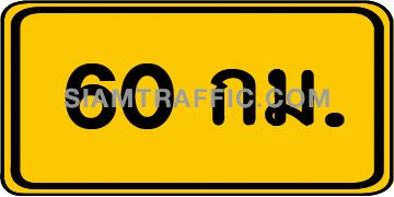 "2-80/1 Construction Signs ""No Passing Zone"" – This sign is installed on the right of the way, meaning that in the particular zone has limited view of traffic. Drivers may not see the oncoming traffic, if the drivers would like to overtake the vehicle in front."