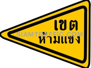 "2-81 Construction Signs ""No Passing Zone"" – This sign is installed on the right of the way, meaning that in the particular zone has limited view of traffic. Drivers may not see the oncoming traffic, if the drivers would like to overtake the vehicle in front."