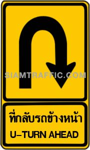 "Warning sign ""U-turn Ahead"" – There is a u-turn ahead."