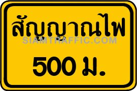 "Danger Warning Signs ""Traffic Light 500 Meter Ahead"" width="