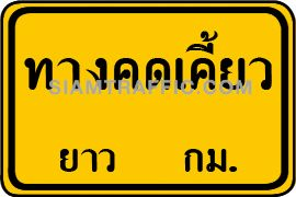 "Road Safety Signs ""Winding Road"" width="