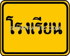 "Road Safety Signs ""School"" width="